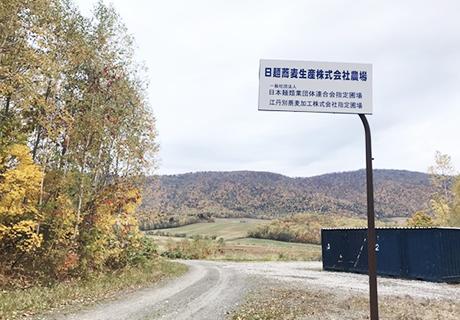 日麺蕎麦生産株式会社外観