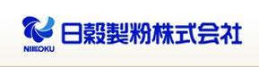 日穀製粉株式会社WEBサイト