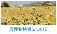 農産物検査について