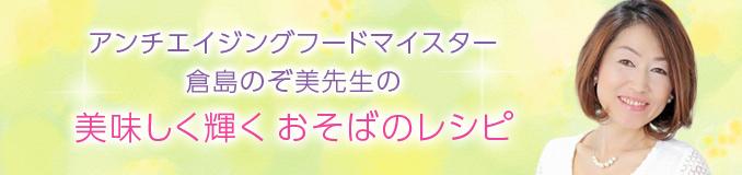 アンチエイジングフードマイスター倉島のぞ美先生の美味しく輝くおそばのレシピ。