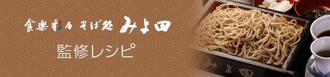 食楽彩々そば処みよ田監修レシピ