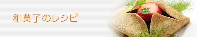 和菓子のレシピ